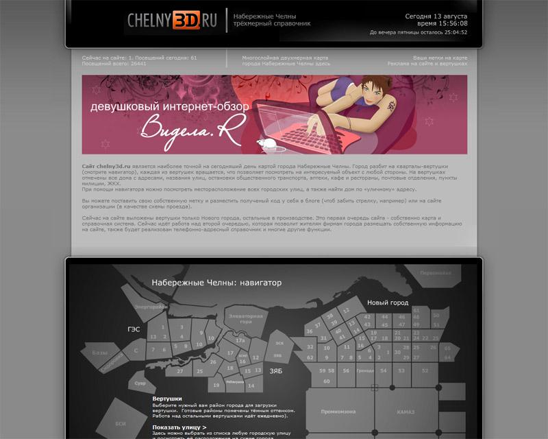 Наиболее точная на сегодняший день карта города Набережных ...: http://demphest.ru/en/portfolio/chelny3d/